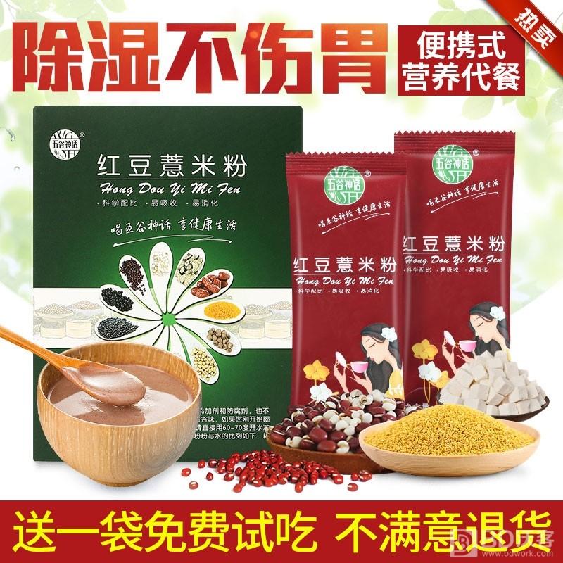 五谷神话红豆薏米粉 祛湿不伤胃